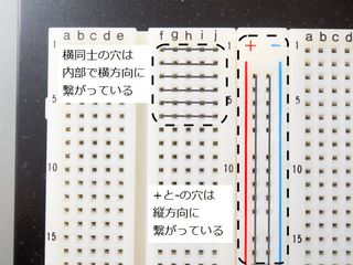 01_ブレッドボード拡大.jpg