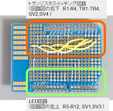 26_LEDスイッチング回路_3.png